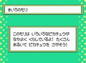2009-09-20 pokemon_kiironomori.jpg
